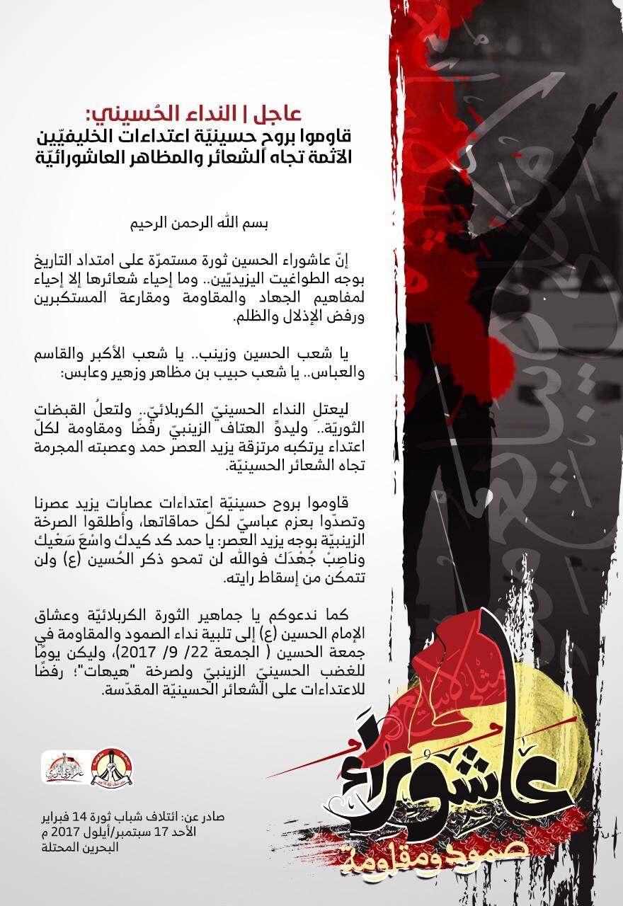 «ائتلاف 14 فبراير» يوجّه نداءً حسينيًّا لجماهير الثورة قُبيل «موسم عاشوراء»