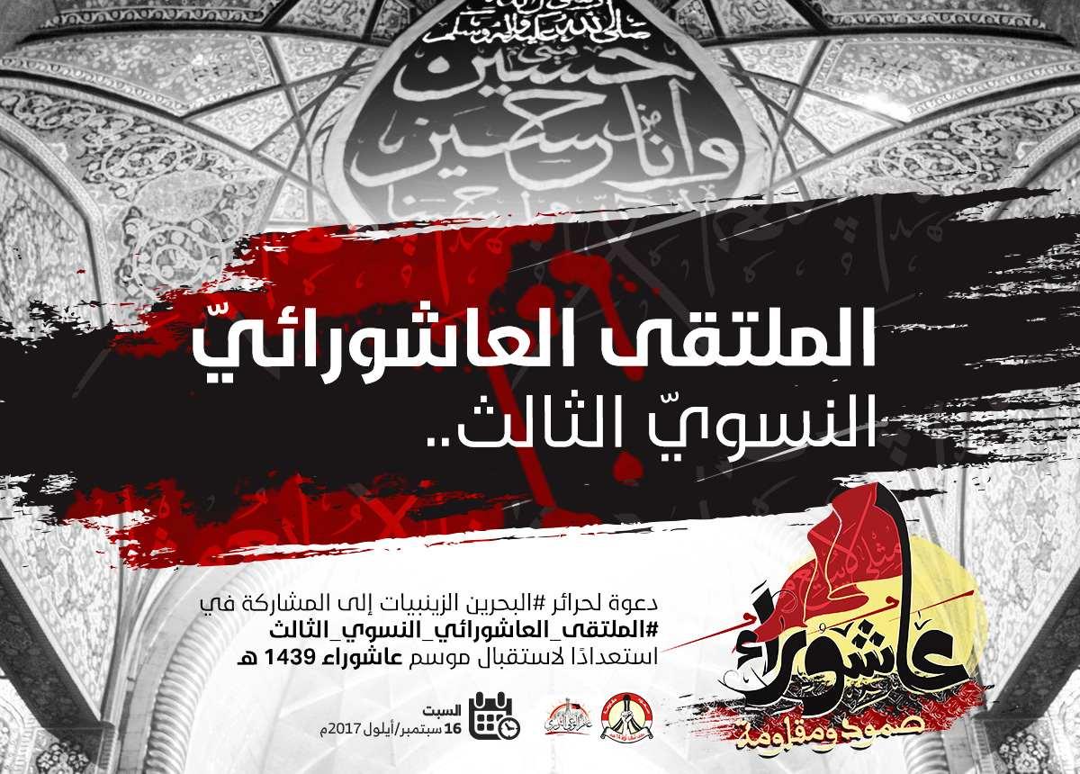 الائتلاف يدعو حرائر البحرين إلى  الملتقى العاشورائيّ الثالث