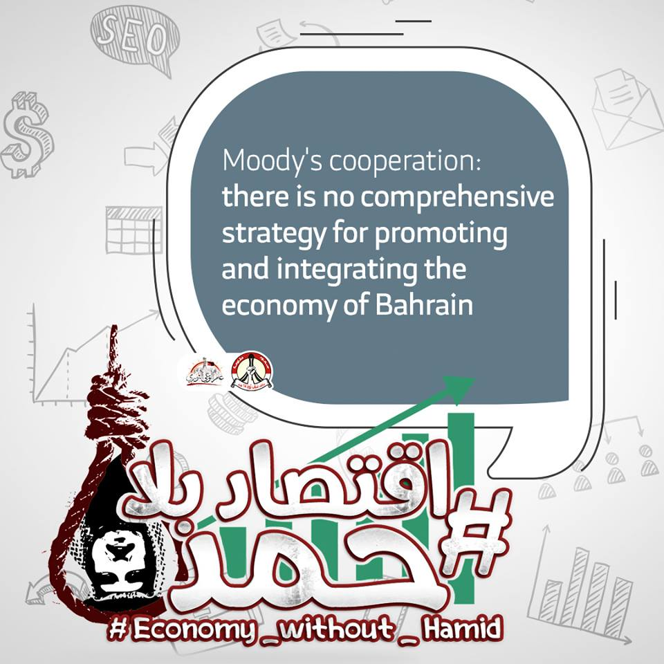 Economy without Hamid campaign : the average of Bahrain's local product is dropping off