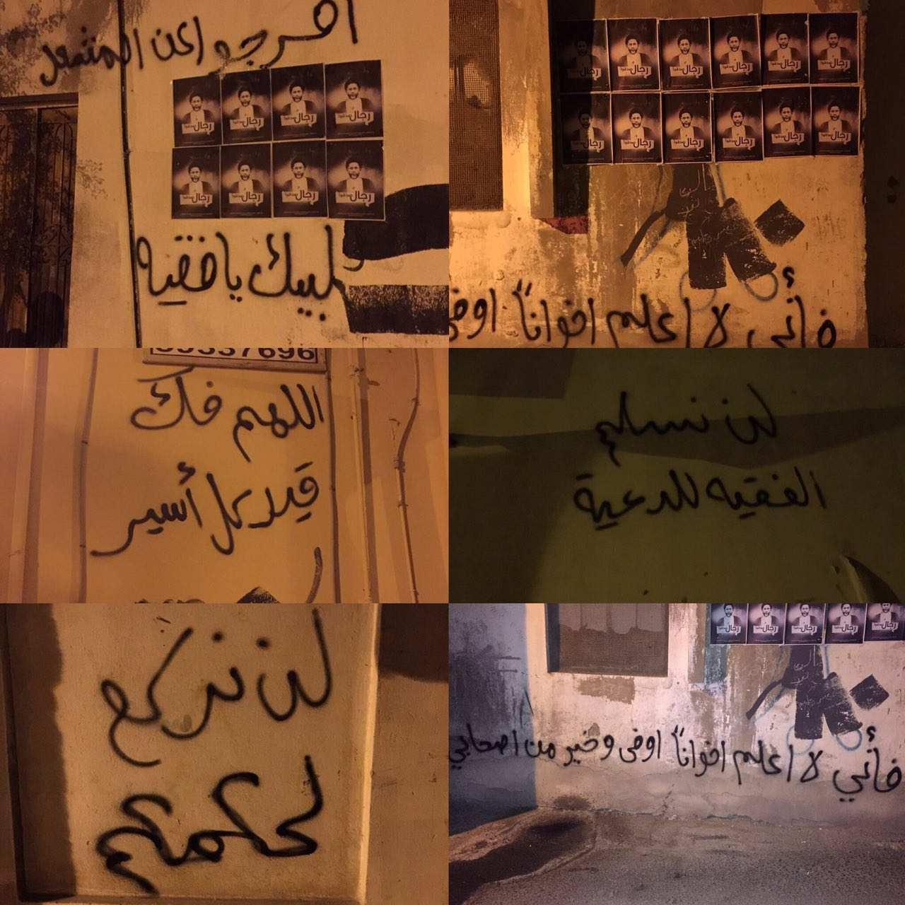 صحيفة الأحرار بمدينة جدحفص تزدان بالشعارات الثوريّة
