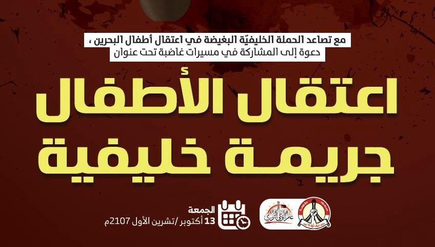 تحضيرات لمسيرات مندّدة باعتقال «أطفال البحرين»