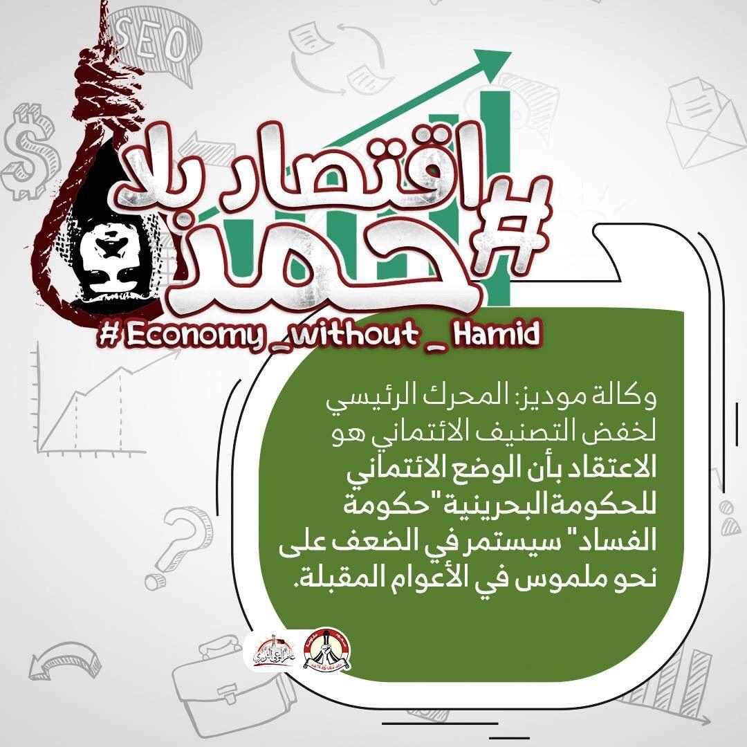 حملة اقتصاد بلا حمد:الوضع الائتمانيّ «لحكومة الفساد» سيستمرّ في الضعف على نحو ملموس