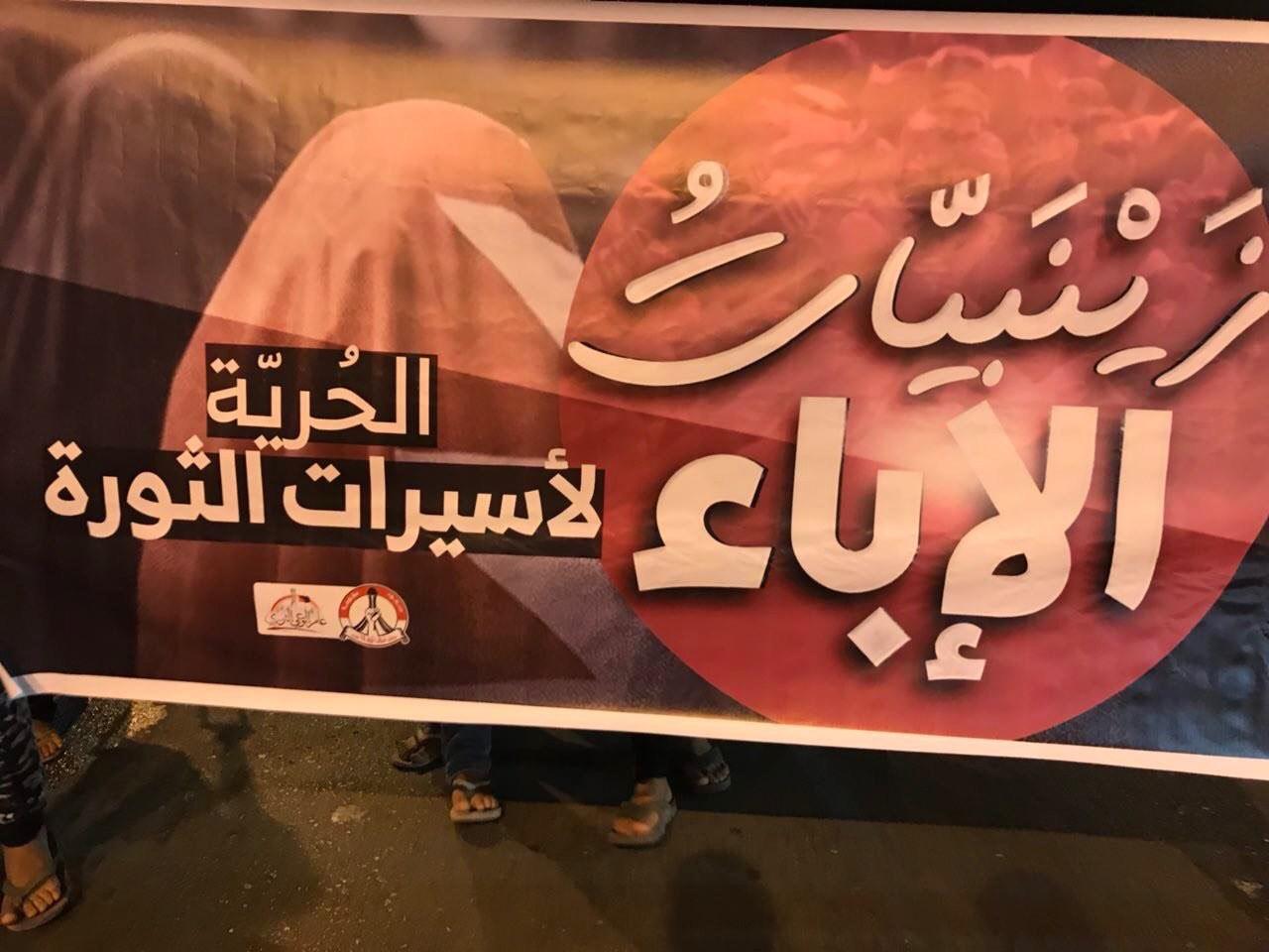 مسيرة «زينبيّات الإباء»تتضامن مع أسيرات الثورة