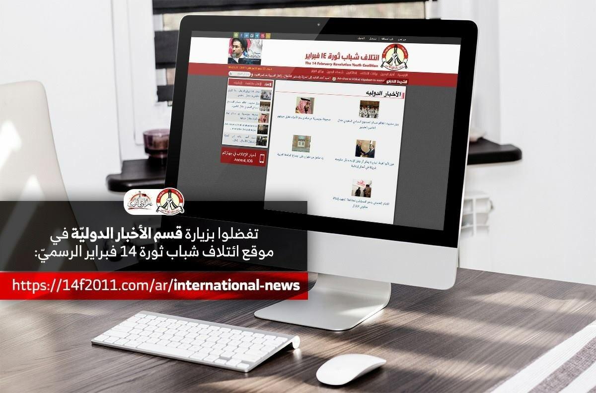 افتتاح قسم الأخبار الدوليّة في موقع الائتلاف الرسميّ