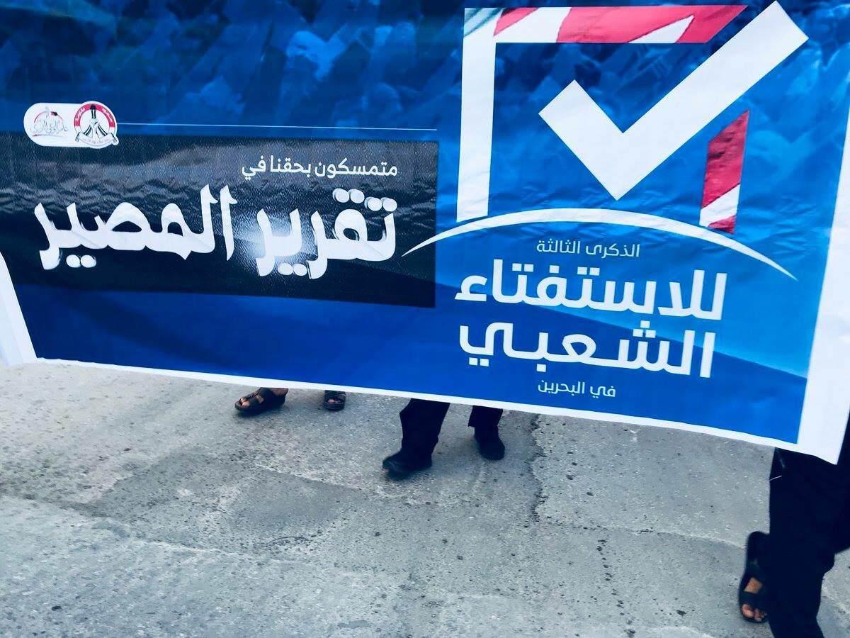 التظاهرات تتواصل في مناطق البحرين في ذكرى «الاستفتاء الشعبي»