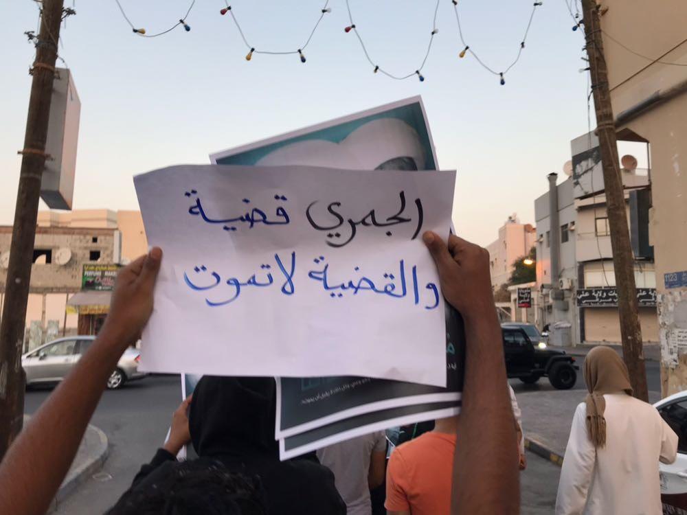 فعاليّات ثوريّة شعبيّة تخليدًا لذكرى الشيخ الجمري