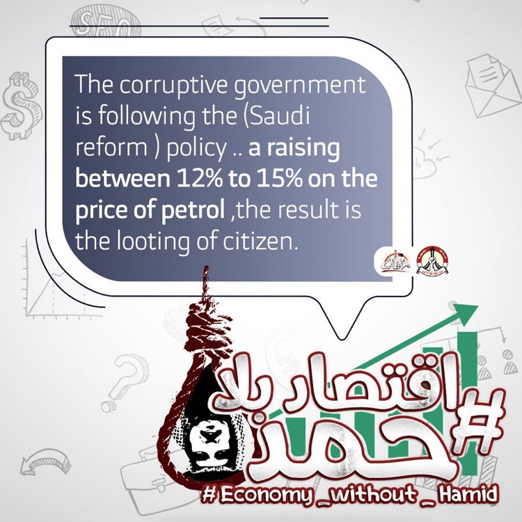 Economy Without Hamid Campaign : raising gasoline's price in Bahrain to fill pockets of corrupts