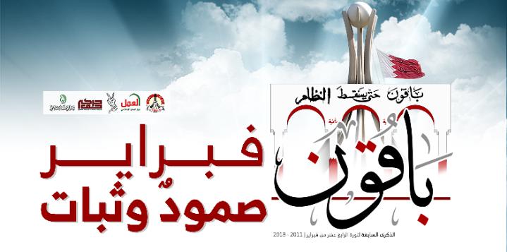 القوى الثوريّة المعارضة تدشّن شعارها الموحّد «باقون»لإحياء الذكرى السابعة للثورة