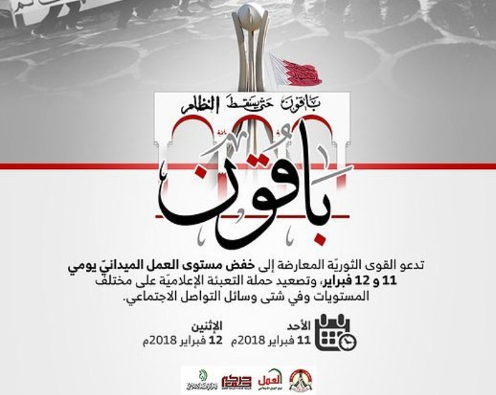 القوى الثوريّة تنوّه بتصعيد حملة التعبئة الإعلاميّة يومي 11 و 12 فبراير