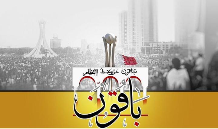 «تكبيرة الثورة» ترتفع في البحرين ليلة العصيان المدني
