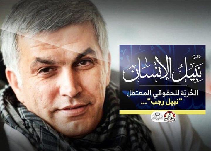 «ائتلاف 14 فبراير» يتضامن مع نبيل رجب ويرفض أحكام الإعدام مؤكدًا: لن تُركعونا