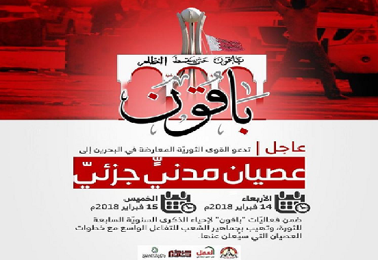 القوى الثوريّة المعارضة تعلن عن خطوات العصيان المدنيّ في الذكرى السابعة للثورة