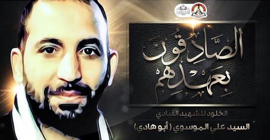 تظاهرة ثوريّة في سار وفاء للشهيد القائد السيّد علي الموسوي