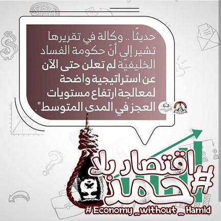 حملة اقتصاد بلا حمد: تخبّط حكومة الفساد الخليفيّة يقود البحرين إلى المجهول