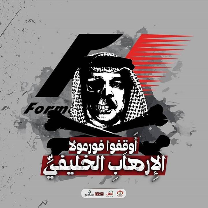القوى الثوريّة تُطلق شعار «أوقفوا فورمولا الإرهاب الخليفيّ» للفعاليّات المناهضة لإقامة سباقاتF1 في البحرين