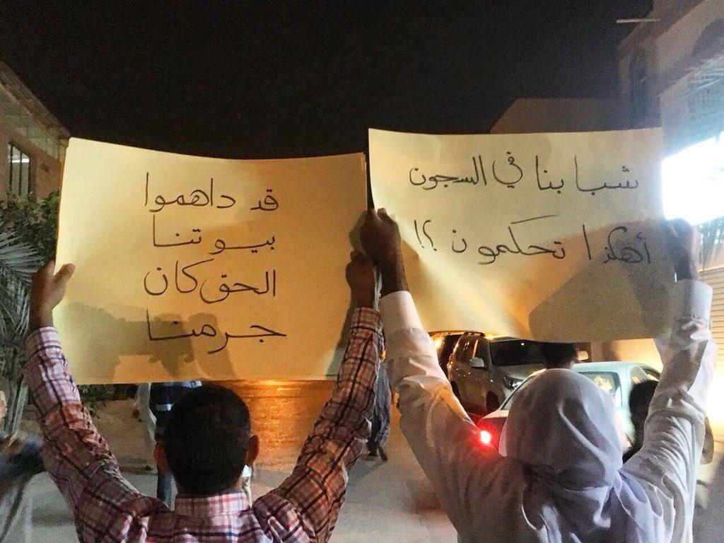 تظاهرة  غاضبة «غرب المنامة» تنديدًا بالمداهمات والاعتقالات