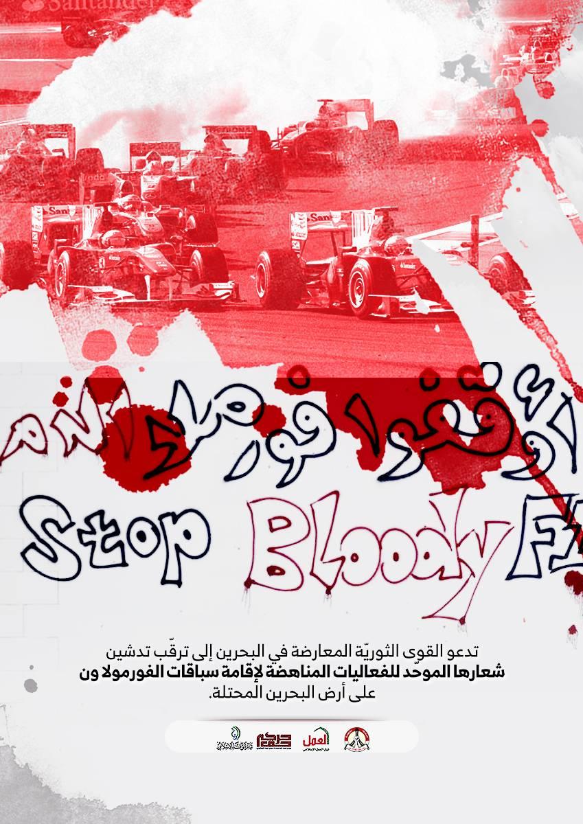 """القوى الثوريّة تدعو لترقّب تدشين شعارها الموحّد للفعاليّات المناهضة لإقامة """"فورمولا-1"""" في البحرين"""