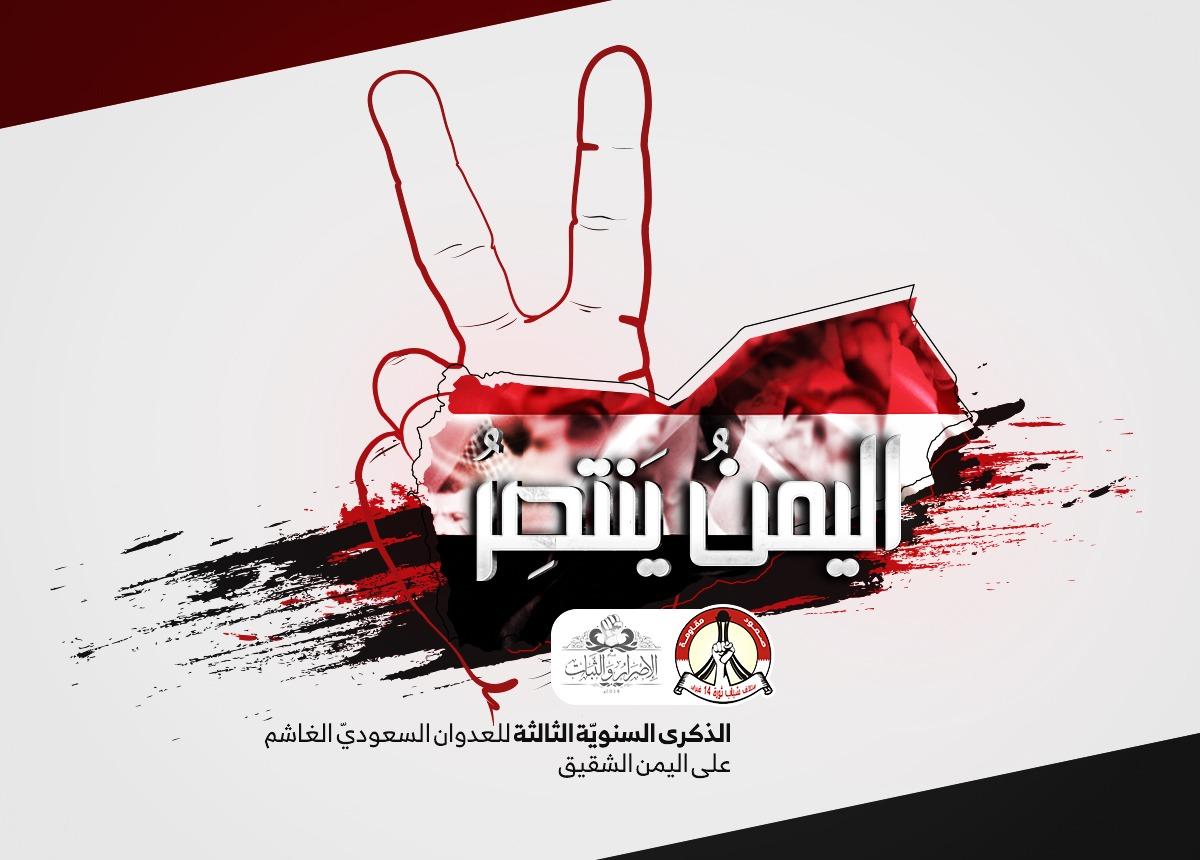تظاهرات «اليمن ينتصر» تنطلق في البحرين نهاية الاسبوع