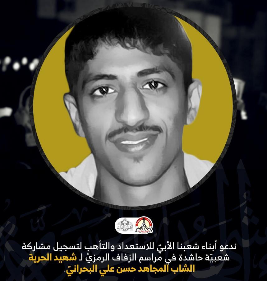 الائتلاف يدعو إلى المشاركة في زفاف الشهيد حسن علي البحراني في قم وزفاف رمزيّ في البحرين
