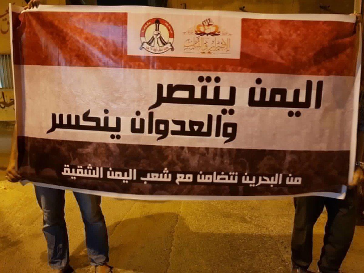 تظاهرة تضامنيّة مع شعب اليمن تنطلق في ضواحي العاصمة المنامة