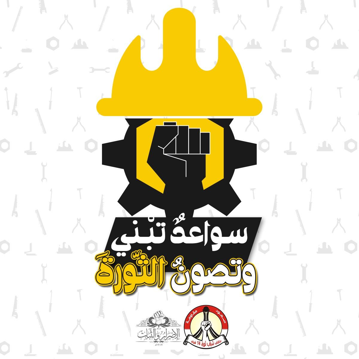 ائتلاف 14 فبراير يُدشّن شعار فعاليّات عيد العمّال للعام 2018