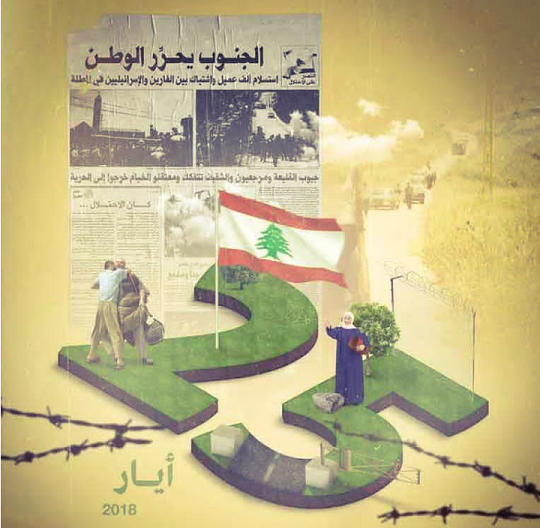 Coalition of 14 Feb congratulates Lebanese people on Resistance and Liberation's Day