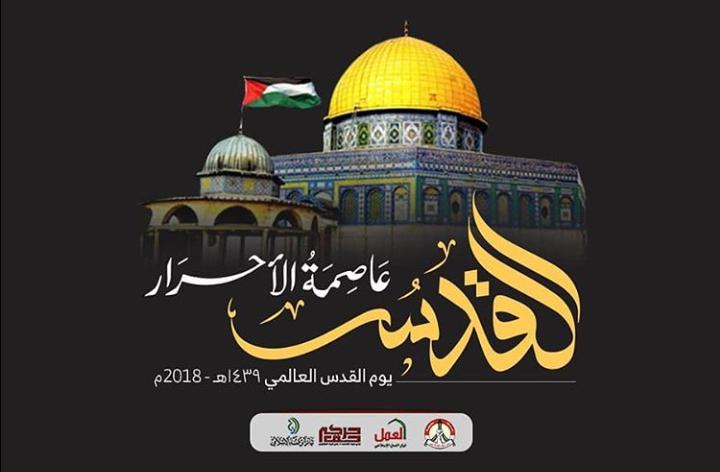 القوى الثوريّة المعارضة في البحرين تدشّن شعار يوم القدس العالميّ