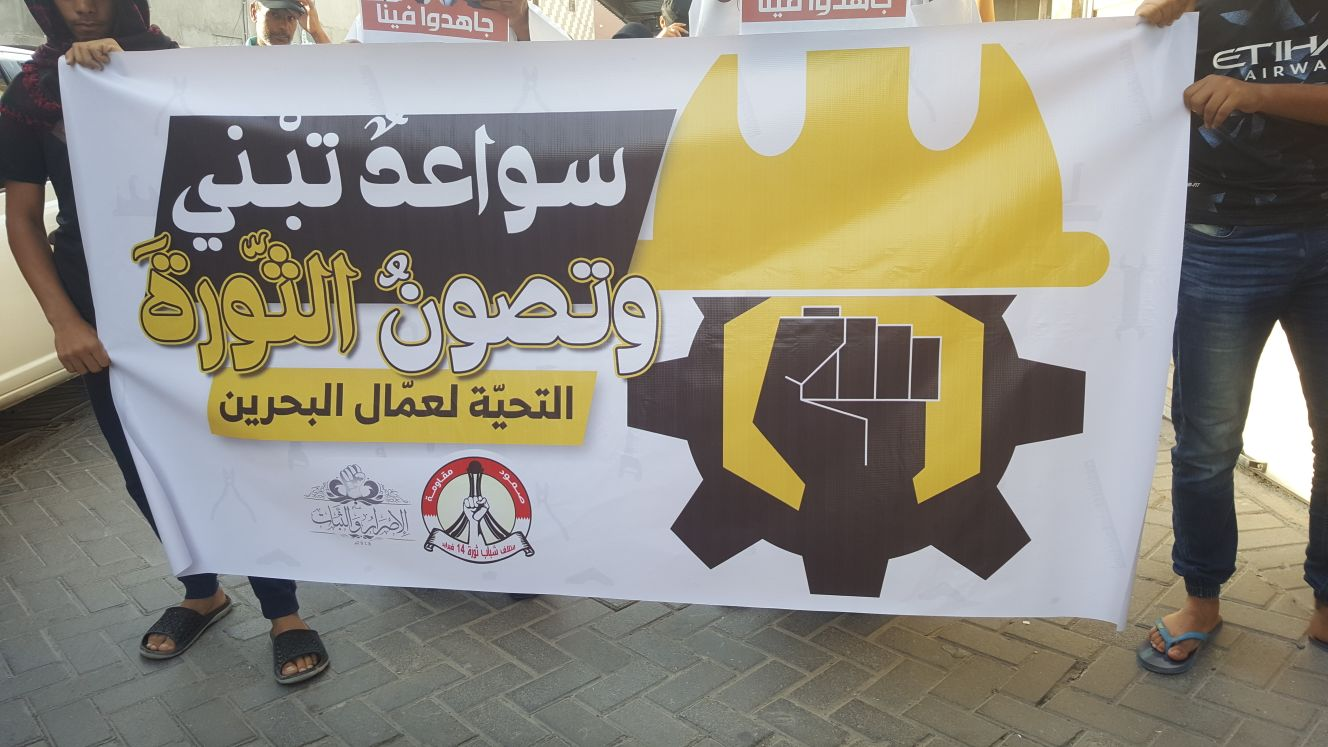 بيان ائتلاف 14 فبراير بمناسبة عيد العمّال: ألف تحيّة لعمّال البحرين على دورهم الرياديّ في نهضة الوطن