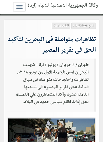 فعاليّة «حقّ تقرير المصير (18)» تحظى باهتمام وسائل الإعلام