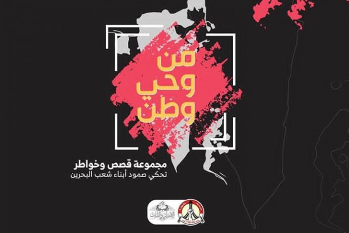 «من وحي وطن»: بطاقات معايدة «معايدة أمّ معتقلة لأطفالها»