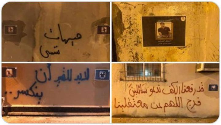 جدران بلدة المالكيّة تزدان بالشعارات الثوريّة