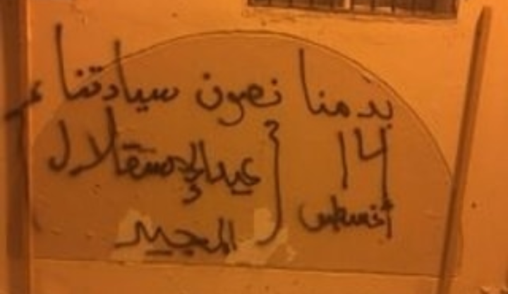 صحيفة الأحرار في دمستان تزدان بالعبارات الثوريّة
