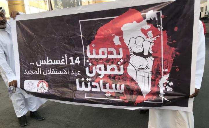 التظاهرات الثوريّة تعمّ مناطق البحرين في ذكرى «عيد الاستقلال»