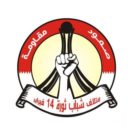 ائتلاف 14 فبراير: 14 أغسطس محطّة من محطّات الاستقلال والمعركة مستمرّة من أجلِ انتزاع السيادة الكاملة