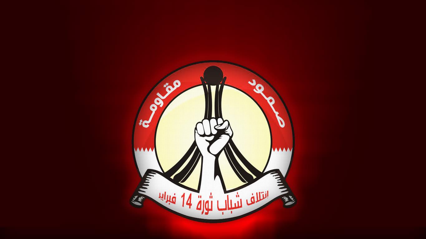 ائتلاف 14 فبراير: كلّ المجد لمعلّمينا وطلبتنا في السجون الجائرة