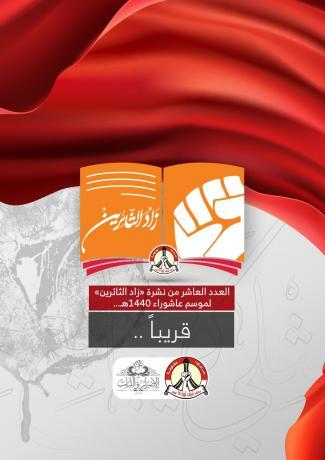 Coalition of 14Feb to release 10th copy of «Zad al-Tha'iren» soon