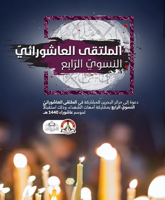 Events of fourth women Ashura forum hold soon