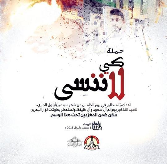 المركز الإعلامي في ائتلاف 14 فبراير يطلق الحملة الإعلاميّة «كي لا ننسى» غدًا