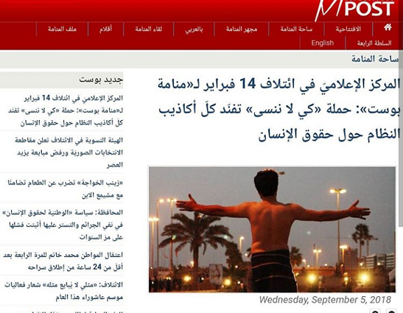 Media Center in statement to «Manama Post»: campaign «Let's not forget» refutes all lies of regime on human rights