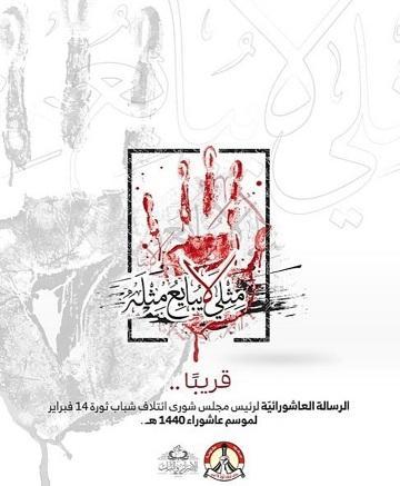 الرسالة العاشورائيّة لرئيس شورى ائتلاف 14 فبراير اليوم الثلاثاء عند الثانية ظهرًا