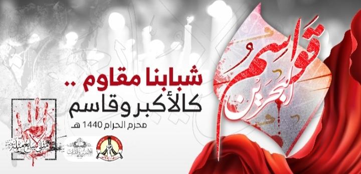 ائتلاف 14 فبراير يدعو الجماهير إلى المشاركة في زفاف قواسم البحرين