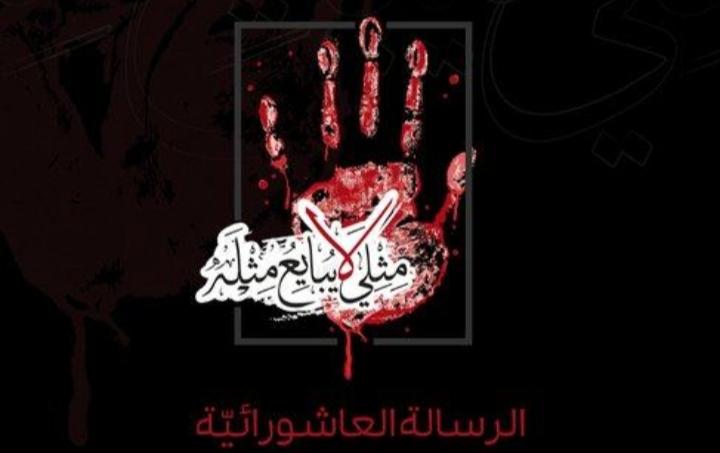 رئيس مجلس شورى ائتلاف 14 فبراير: فلنتعاضد ولنتآزر في مواجهة الهجمة الشرسة ضدّ الإسلام والمسلمين