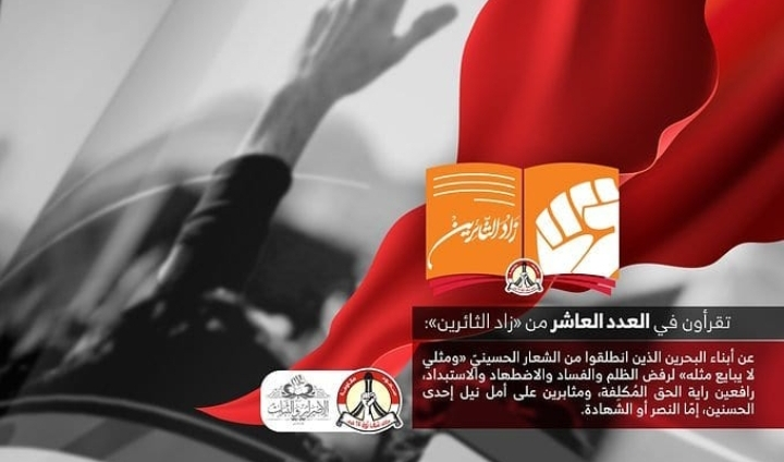 In tenth issue of  «Zad al-Tha'rein»,«like me that does not choose like him» is cry for all ages