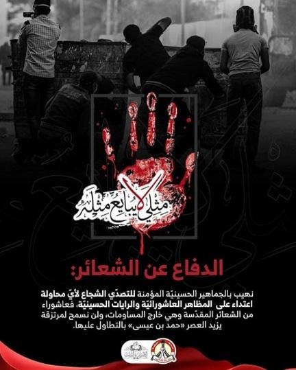 الائتلاف يهيب بالجماهير الحسينيّة للتصدّي لأيّ محاولة اعتداء على المظاهر العاشورائيّة