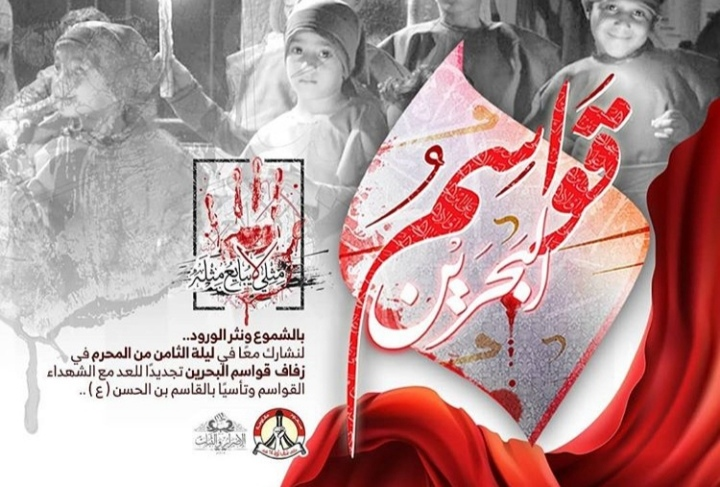 ائتلاف 14 فبراير يدعو إلى إحياء «زفاف قواسم البحرين»