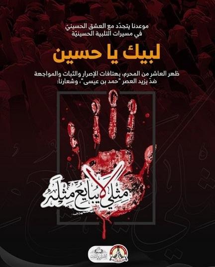 ائتلاف 14 فبراير يدعو الجماهير إلى مسيرات التلبية الحسينيّة ظهر العاشر من المحرّم