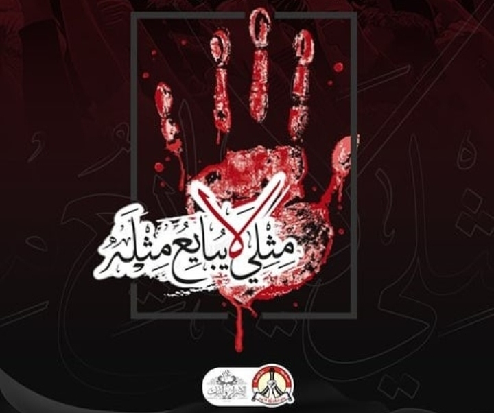 ائتلاف 14 فبراير في بيانه ليلة العاشر من محرم: ثورة الحسين «ع» شكّلت الانطلاقة الأولى لكلّ الثورات ضدّ الطواغيت