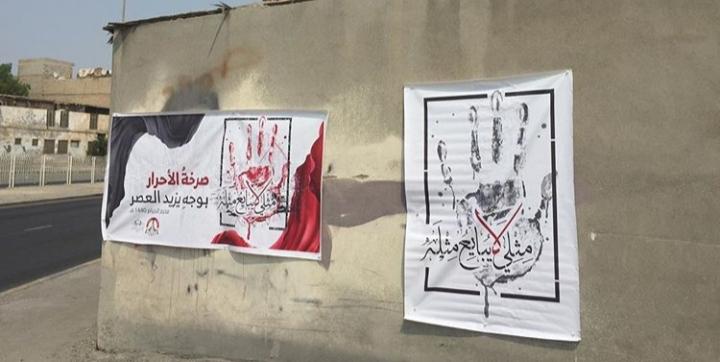 فعاليّات «مثلي لا يبايع مثله» مستمرّة في مختلف مناطق البحرين