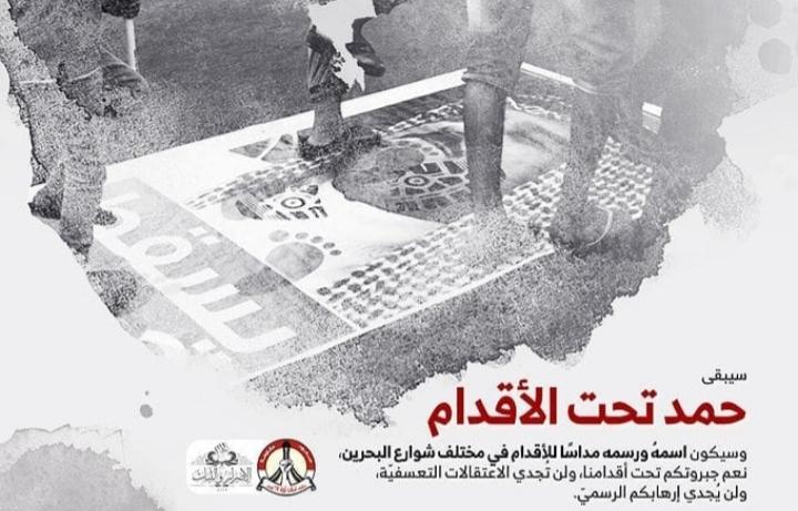 ائتلاف 14 فبراير يدعو إلى استمرار فعاليّة «جبروتكم تحت أقدامنا»