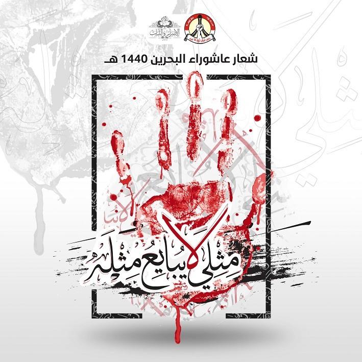 بيان ائتلاف شباب ثورة 14 فبراير ليلة العاشر من محرم الحرام 1440هـ